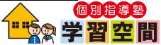 [ロゴ] 個別指導塾 学習空間