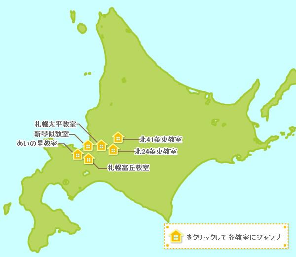 北海道の学習空間