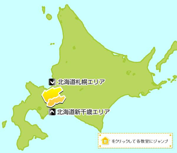北海道県の学習空間