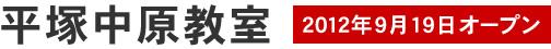 平塚中原教室