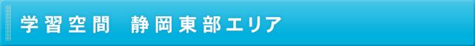学習空間 静岡東部エリア