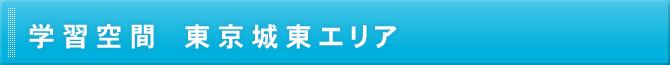 学習空間 東京城東エリア