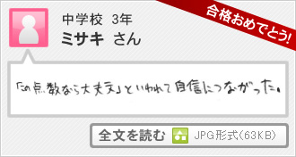 合格おめでとう! ミサキさん