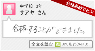 合格おめでとう! サアヤさん
