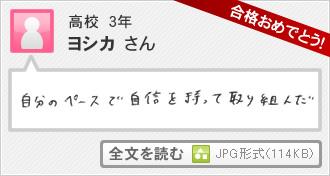 合格おめでとう! ヨシカさん