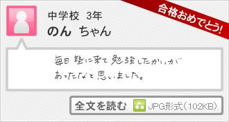 合格おめでとう! のんちゃん
