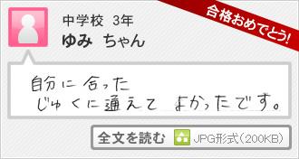 合格おめでとう! ゆみちゃん